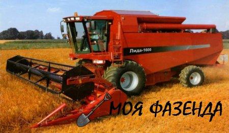 Описание принципов работы зерноуборочных комбайнов Лида модели 1300 и 1600