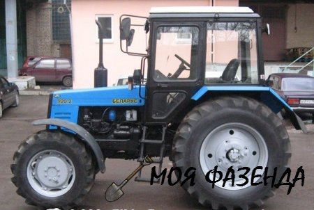 Колесный трактор МТЗ 920 экономный и практичный